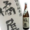橘屋 雄町 2009田崎真也賞受賞