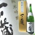 一ノ蔵 蔵の華純米吟醸酒1800