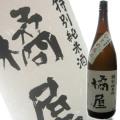 橘屋特別純米酒ひとめぼれ1800ml