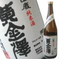 黄金澤 山廃純米 初しぼり720ml