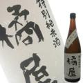 橘屋特別純米酒ひとめぼれ720ml