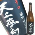 天上夢幻 特別純米酒辛口+7 720ml