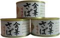 木の屋石巻水産 金華さば味噌煮 3缶