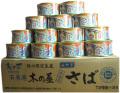 金華さば味噌煮 24缶送料無料