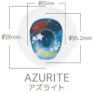 【EY08-BCF-GM】[オビツショップ限定]尾櫃瞳γ(ガンマ)フラットグロスTYPE 8mm