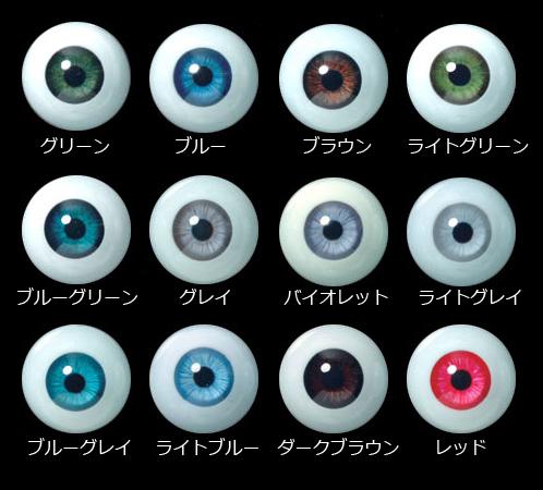 【EY20-G01】グラスティックアイ 20mm