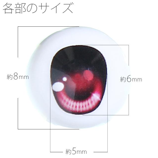 【EYOB-A08】尾櫃瞳(オビツアイ) Aタイプ 8mm