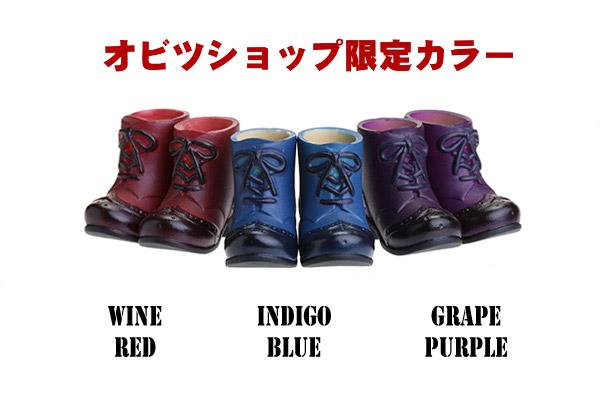 【LE-11SH-F005】11cmボディ用ショートブーツ(オビツショップ限定カラー)