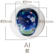【LE-MTEYEP8】[オビツショップ限定]メタリック尾櫃瞳 ε(イプシロン)TYPE 8mm
