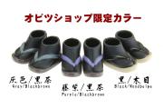 【LE-11SH-F006】11cmボディ用 黒足袋草履(オビツショップ限定カラー)