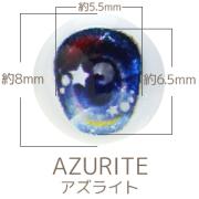 【LE-MTEYGM8】[オビツショップ限定]メタリック尾櫃瞳 γ(ガンマ)TYPE 8mm