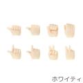 【11AC-D01】OBITSU11用 ハンドパーツセットA ホワイティ