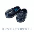 【11SH-F003DB-G】[オビツショップ限定]11cmボディ用ローファー 紺