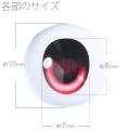 【EYOB-10】尾櫃瞳(オビツアイ) Bタイプ 10mm