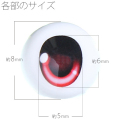 尾櫃瞳(オビツアイ) Bタイプ 8mm