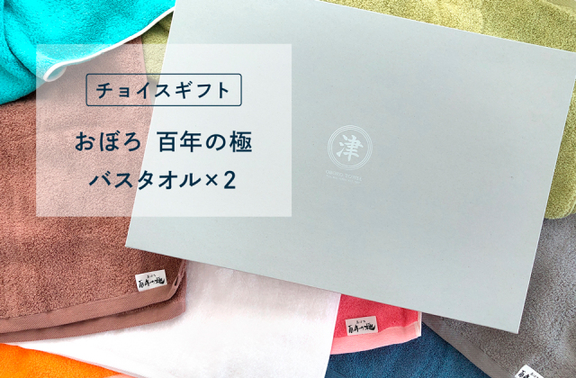 【チョイスギフト】おぼろ百年の極/バスタオル×2枚