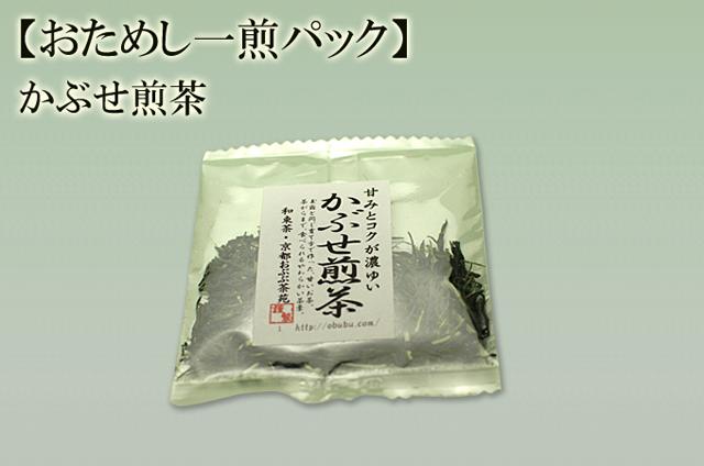 『かぶせ茶』おためし(5g入)徳用10袋セット