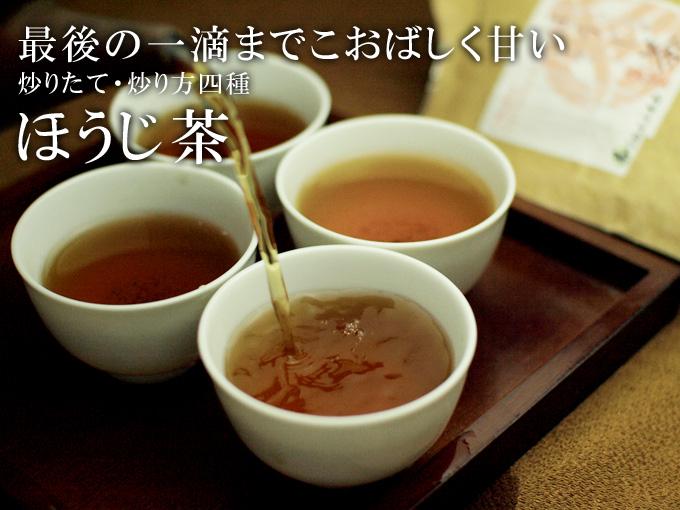 炒り方二種類・香りこうばしい「ほうじ茶」80g