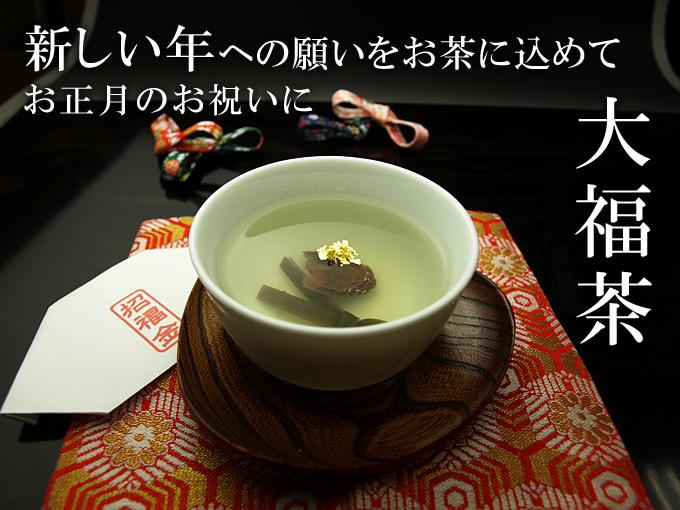 お正月のお祝いに「大福茶」(発送12/21?)