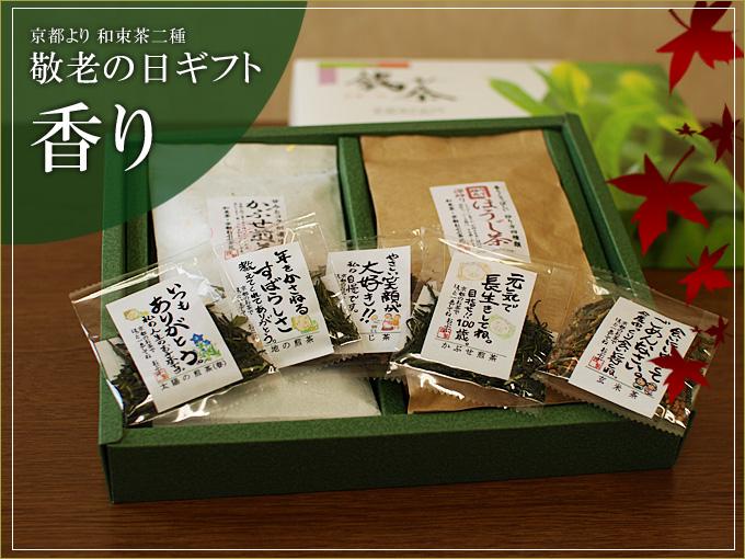 【敬老の日ギフト】和束茶二種【香り】※送料無料