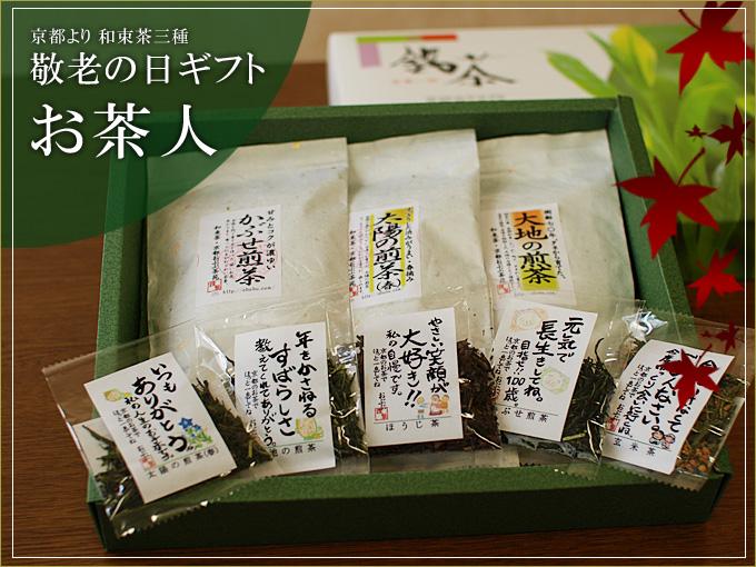【敬老の日ギフト】和束茶三種【お茶人】※送料無料