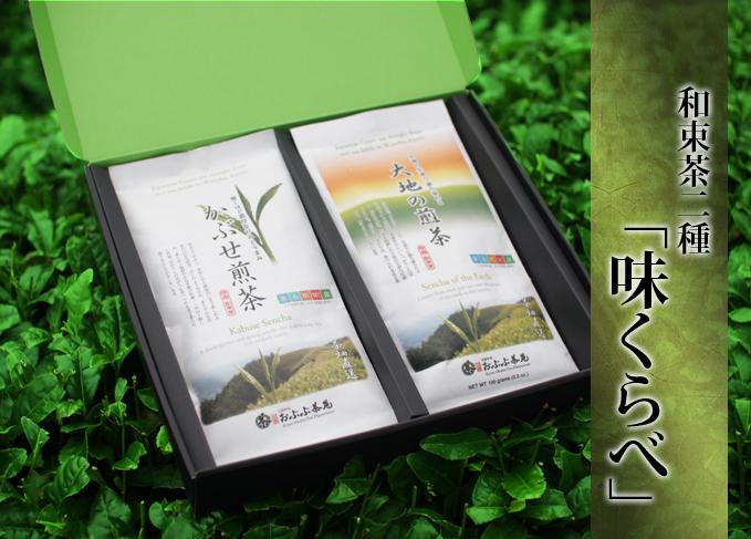 【お歳暮】大切な人へ…和束茶二種【味くらべ】※送料無料