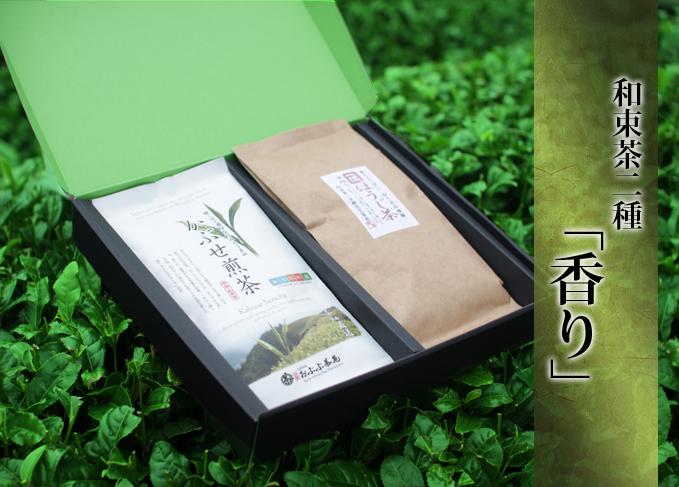 [法要・お香典返しギフト]京都和束産宇治茶のギフト二種【香り】※送料無料