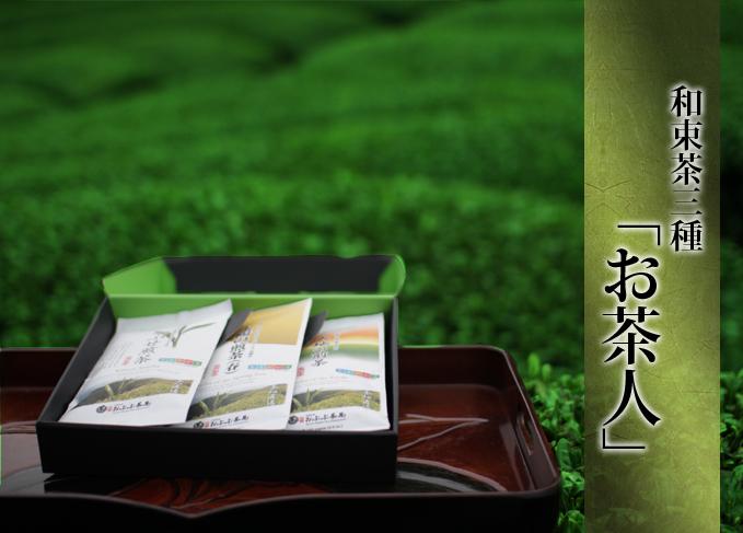 【お歳暮】大切な人へ…和束茶三種【お茶人】※送料無料
