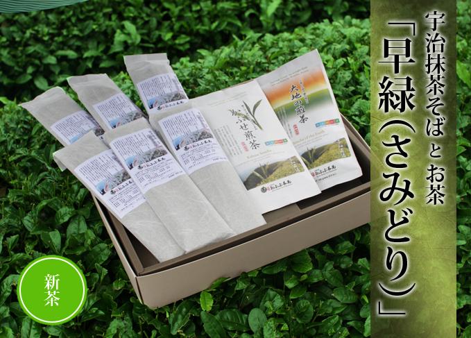 【父の日ギフト】抹茶そばとお茶【早緑(さみどり)】※送料無料