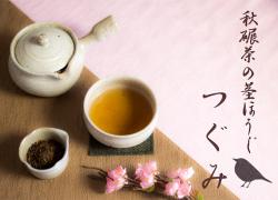 茎茶ほうじ加工「つぐみ」メイン画像