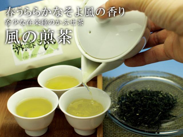 春うららかなそよ風の香り「風の煎茶」※備考に「kyoto_obubuのインスタフォローしたよ!」で、8/6のお昼12時まで20%割引