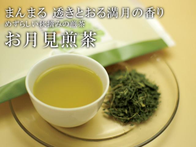まんまる透きとおる満月の香り「お月見煎茶」80g