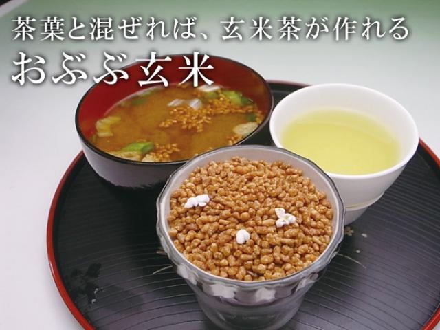 おぶぶ玄米(玄米茶用の炒り玄米)80g