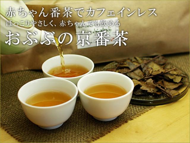 赤ちゃん番茶で低カフェイン「おぶぶの京番茶」200g