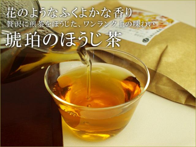 花のようなふくよかな香り「琥珀のほうじ茶」80g
