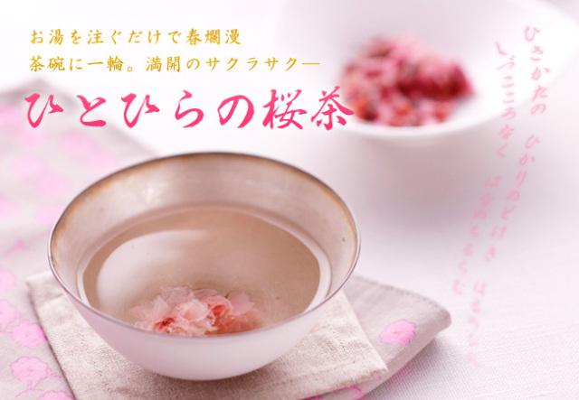 桜茶「ひとひらの桜茶」