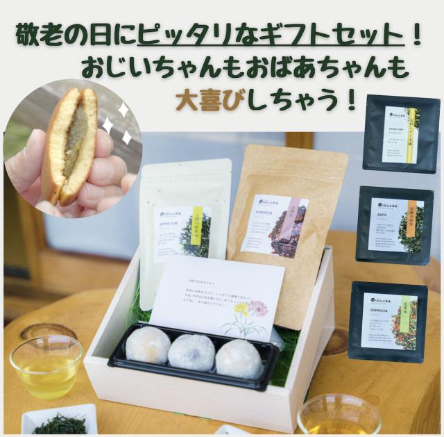 【和束連携コラボギフト】和菓子とお茶の贅沢10種セット※税込 送料別