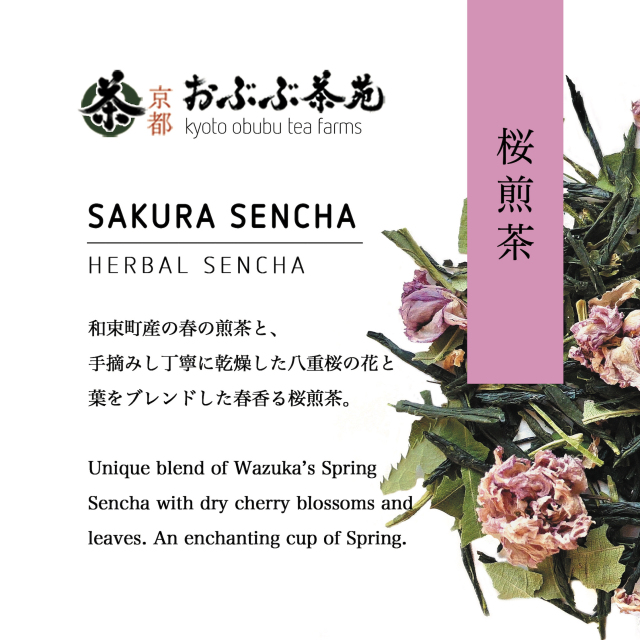 桜煎茶(和束産の高級煎茶と手摘みした桜の花をMIX)80袋限定