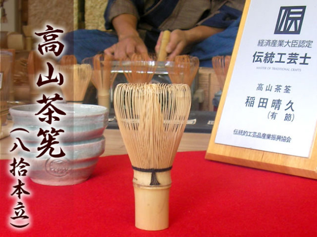 高山茶筅(八拾本立)