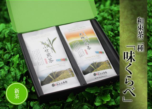 [お中元]お茶(新茶)のギフト二種【味くらべ】※送料無料