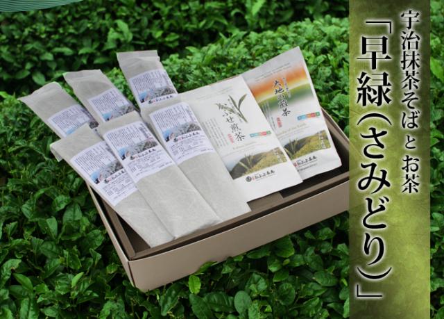 【お歳暮】大切な人へ…抹茶そばとお茶【早緑(さみどり)】※送料無料