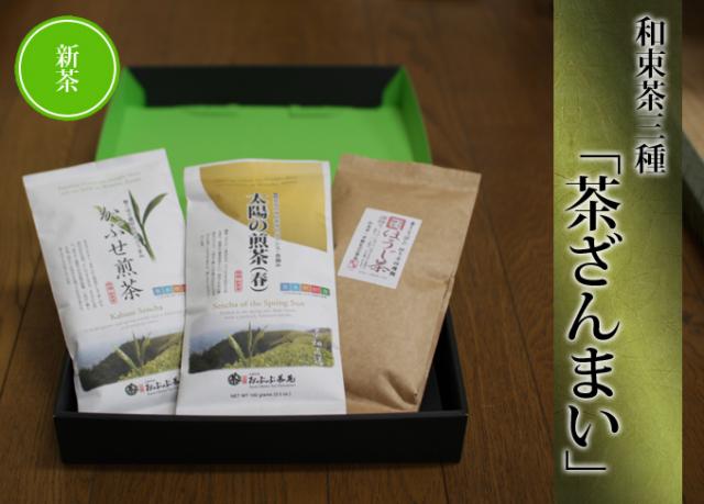 [お中元]お茶(新茶)のギフト三種【茶ざんまい】※送料無料