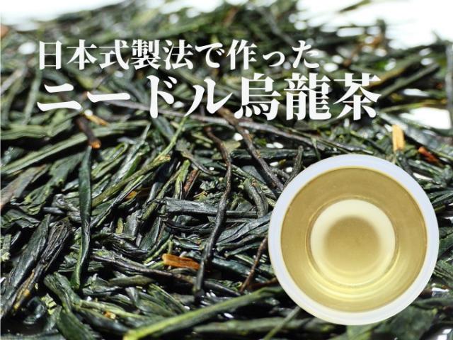 針状にピンと伸びた茶葉が美しい「ニードル烏龍茶」