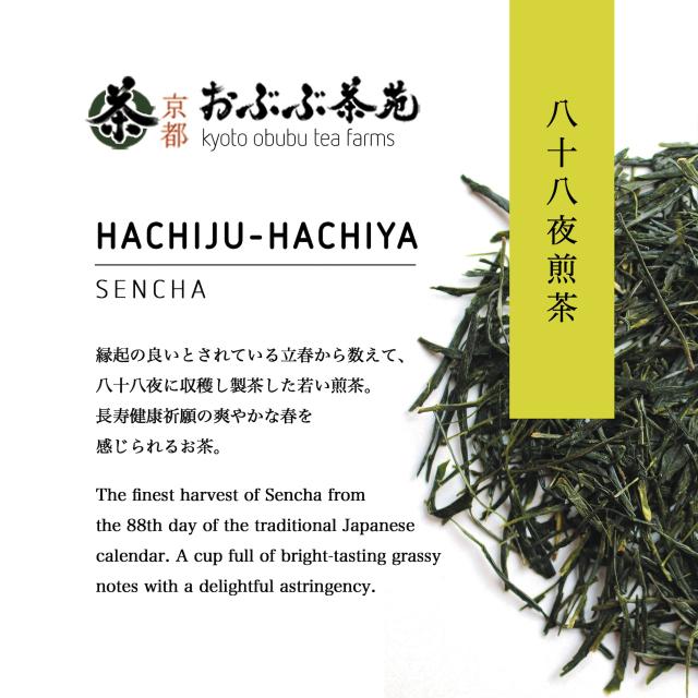 1年に1日だけ、立春から数えて八十八夜摘みの貴重な「新茶 八十八夜煎茶」