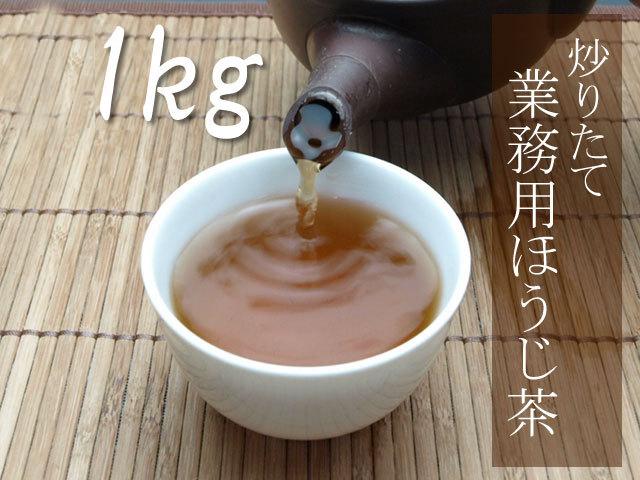 業務用ほうじ茶(1kg)