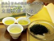 絶妙なる甘みと渋みのバランス「太陽の煎茶(春)」