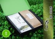 [新茶]お茶のギフト二種【香り】※送料無料