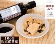 100%和束産茶葉 和紅茶みつ 珍しい日本の品種でつくった和紅茶パウダーで作りました!