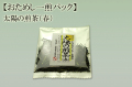 【おためし一煎パック】太陽の煎茶(春)