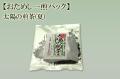 【おためし一煎パック】太陽の煎茶(夏)